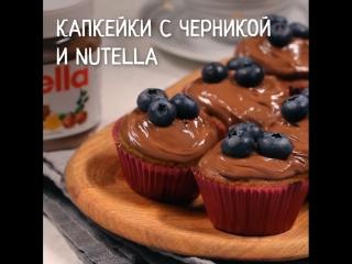 Капкейками с черникой и nutella