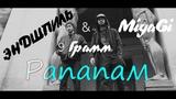 MiyaGi &amp Эндшпиль feat. 9 Грамм Рапапам (official video)2016