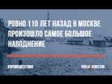 Ровно 110 лет назад в Москве произошло самое большое наводнение