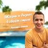 Жизнь и Бизнес Дмитрия Варыгина | Личный опыт
