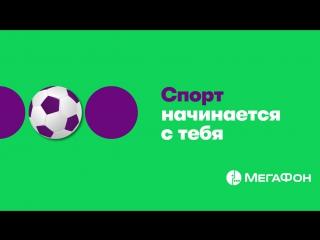 Спорт начинается с тебя