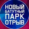 Батутный парк ОТРЫВ Екатеринбург
