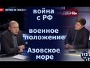 Иван Винник в программе Погляд на тиждень 25 11 2018