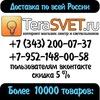 Люстры в Екатеринбурге Terasvet.ru