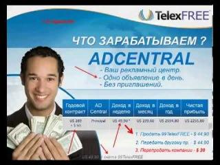 Видео презентация TelexFREE на русском языке