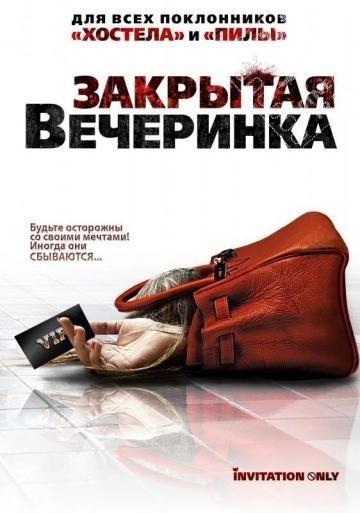 Закрытая вечеринка (2009)