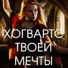 Хогвартс твоей мечты ϟ 24 марта в СПб