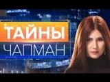 Тайны Чапман. Прячься кто может! (22.05.2018) HD