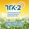ТГК-2. Архангельск и Северодвинск