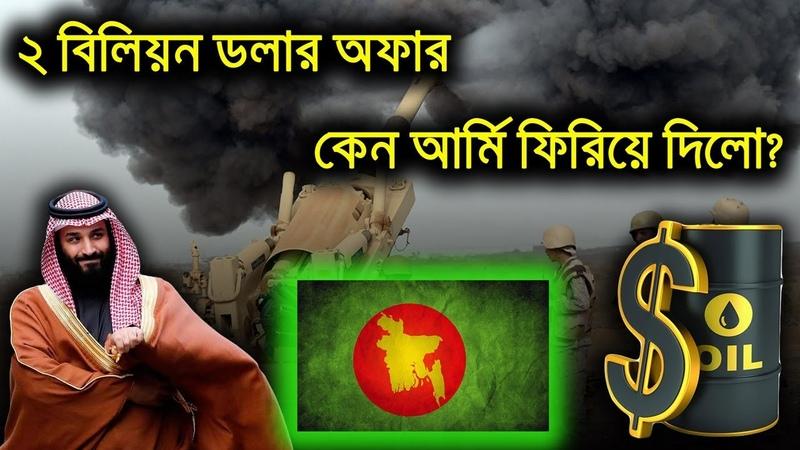 কেন আর্মি সউদির ২ বিলিয়ন ডলার ফিরিয়ে দিলো? Banglade