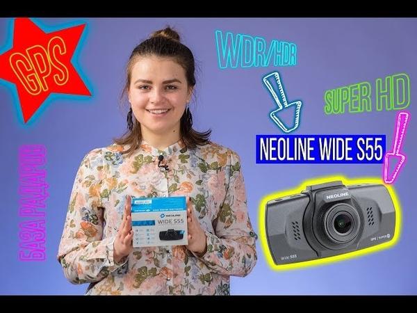 Neoline Wide S55 обзор классического видеорега с GPS