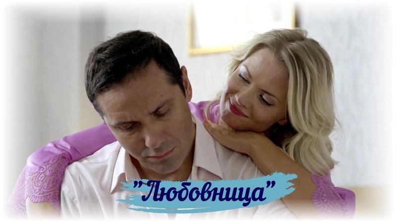 Александр Никитин и Мария Климова Любовница