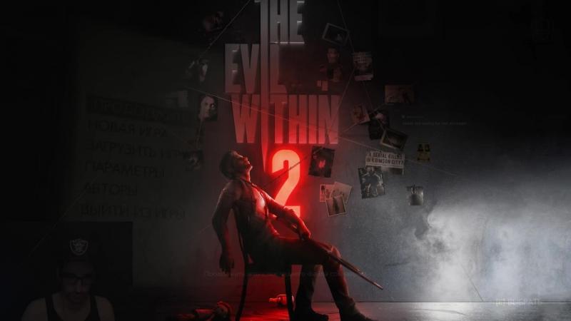 Стримчина по The Evil Within 2 - 12 Удар ТРАНСФОРМАТОРА, битва битв!