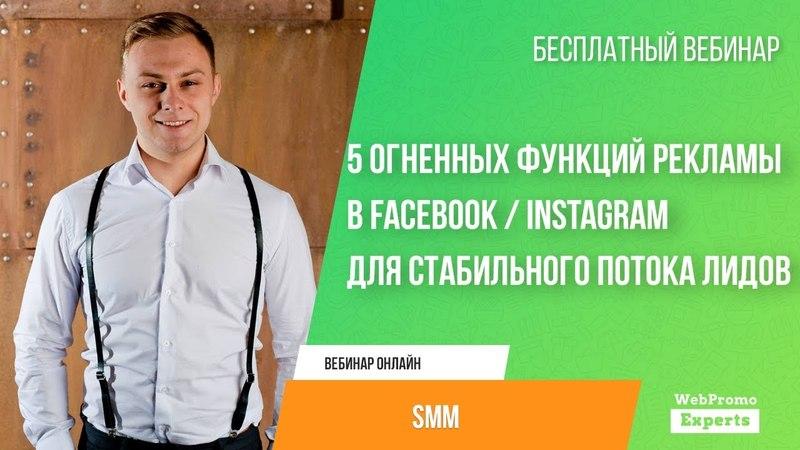 5 Огненных функций рекламы в Facebook / Instagram для стабильного потока лидов