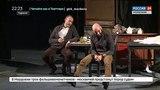 Нью Йоркский STEPS THEATRE подарил Соотечественникам спектакль Спросите Иосифа