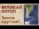 Свидетельства планетарной катастрофы 1630 1686 годов