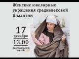 Женские ювелирные украшения средневековой Византии.