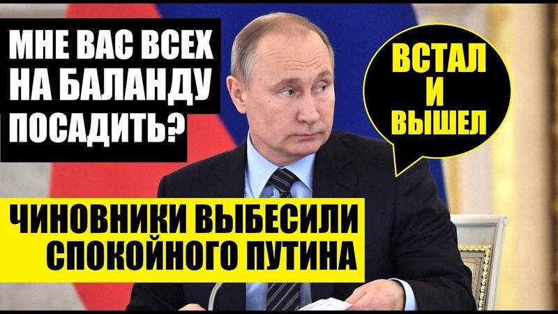 НΕ ЗΛИТЕ МΕНЯ! Путин «PA3HΟCИΤ ЧИНΟВНИКОВ НА МЕСТАХ: «НА БАΛАНДУ ПΟСАЖУ ВСЕХ»