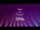 Финал женской Лиги чемпионов