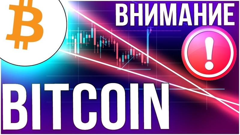 Биткоин Ложный Рост – Будьте осторожны. Bitcoin обзор, аналитиа курса