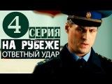 На рубеже. Ответный удар 4 серия (2014) Приключения боевик фильм сериал