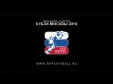 КУБОК МОСКВЫ 2018 / Серия турниров по пейнтболу