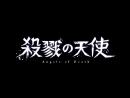 | Demo | Satsuriku no Tenshi | AMV |