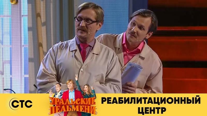 Реабилитационный центр для бывших чиновников   Уральские пельмени 2018