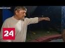 Купание крокодила в Анапе и дефиле медведя в Хабаровске кто контролирует работу шапито Россия 24