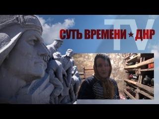Село Ясиновка. ДНР. Укрытие в подвале. ТВ «СВ - ДНР», Выпуск 186