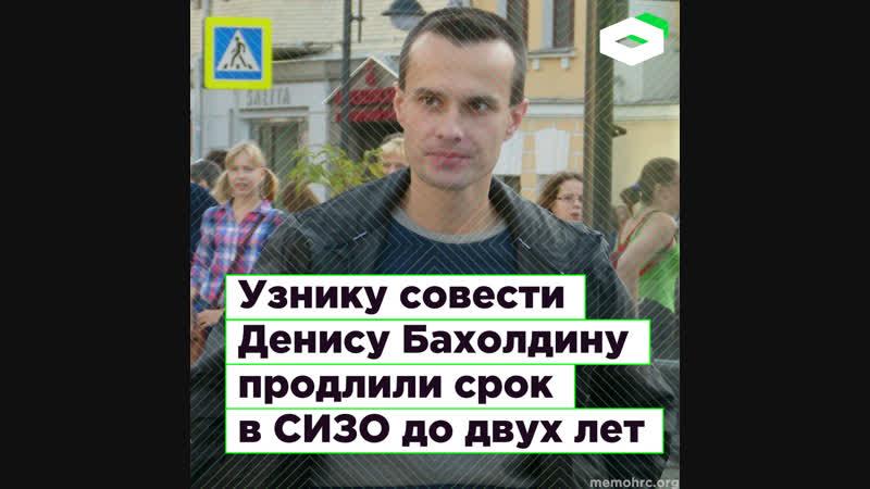 Политзеку Денису Бахолдину продлили срок содержания в СИЗО до 2 лет | ROMB