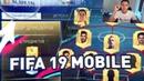ЛУЧШИЕ НАГРАДЫ В FIFA 19 MOBILE ПОДГОТОВКА К НОВОМУ СЕЗОНУ