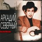 Аркадий Северный альбом Была весна