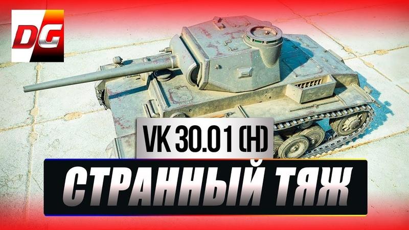 VK 30.01 (H) - ГАЙД. Как на нем играть?