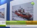 От прошлого к настоящему В Госдуме открылась выставка посвящённая русской Арктике