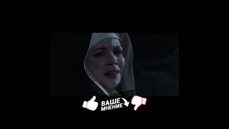 Проклятие Монахини опрос