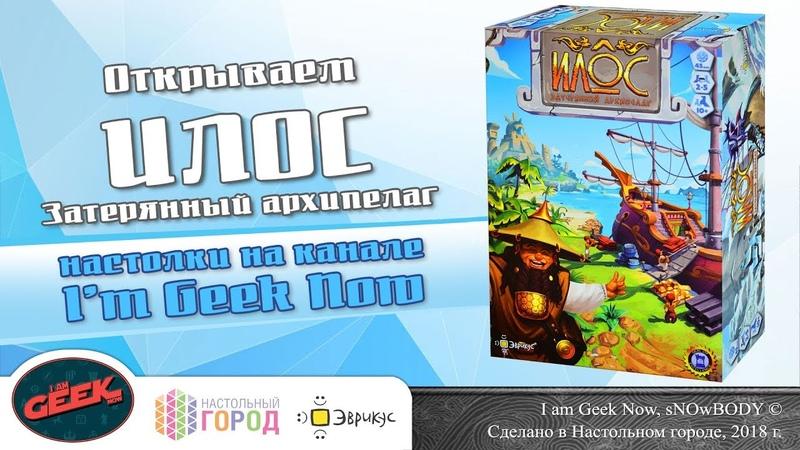 Открываем настольную игру Илос. Затерянный архипелаг