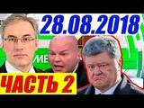 Место встречи 28.08.18 Отношения Ykpaunы, России и 3anaдa!