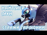 Найтмер Мун - Стражи гармонии - обзор фигурки Май Литл Пони (My Little Pony)