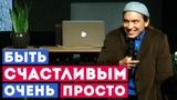 Как быть счастливым Артефакт - Петр Осипов