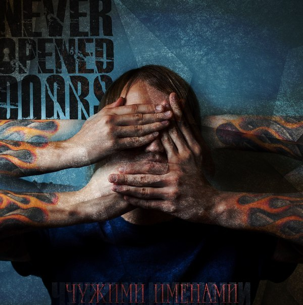 Новый сингл NEVER-OPENED-DOORS - Чужими именами (2013)