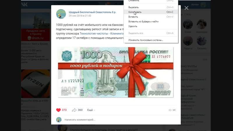 1000 рублей на счёт мобильного или на банковскую карту