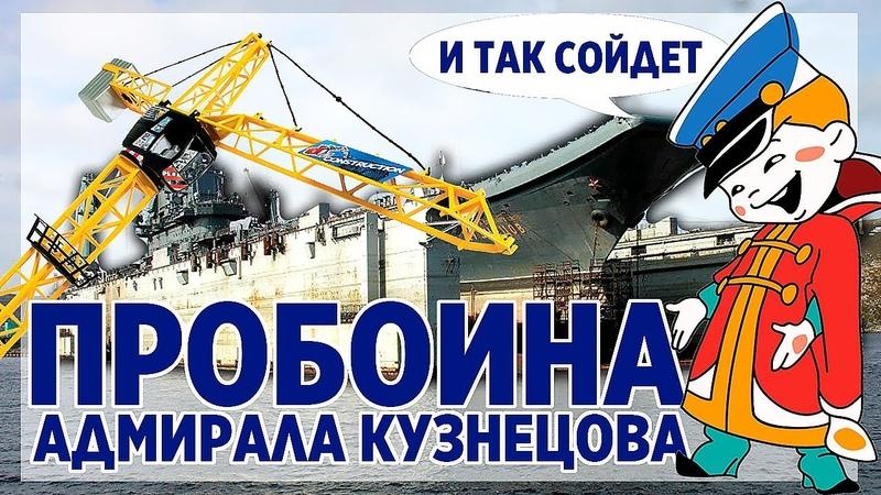 ТАВКР «Адмирал Кузнецов» диверсия Как судно Адмирал Кузнецов получило пробоину во время ремонта.