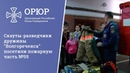 Скауты-разведчики дружины Волгореченск посетили пожарную часть №55