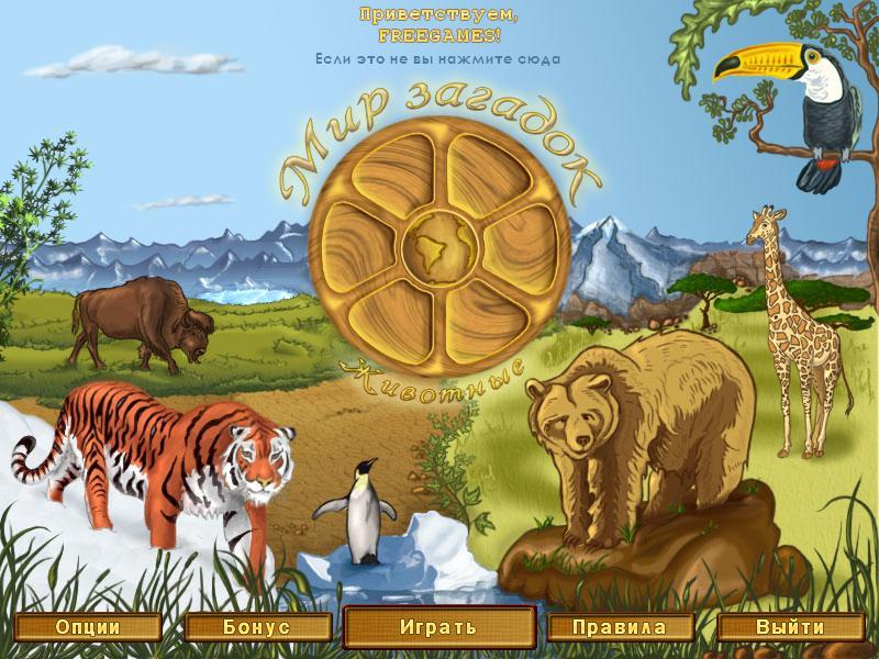 Мир загадок: Животные | World Riddles: Animals (Rus)
