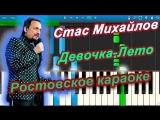 Михайлов Стас - Девочка-лето (караоке)