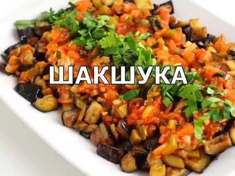 Шакшука Баклажаны по турецки Ооочень вкусно