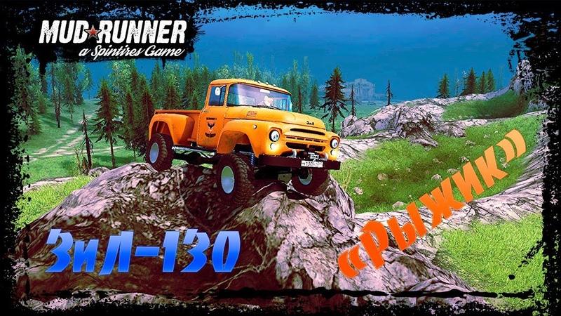 SpinTires: MudRunner ЗиЛ 130 Рыжик