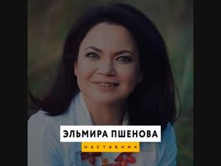 Наставник. Эльмира Пшенова. Альметьевск