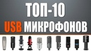 ТОП 10 USB микрофонов Выбираем конденсаторный USB микрофон